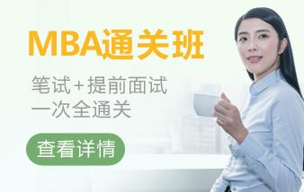 广州科阳太奇MBA通关班招生