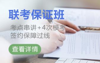 广州科阳太奇联考保证班招生