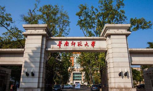 <b>华南师范大学MBA</b>