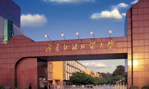 广东外语外贸大学MBA