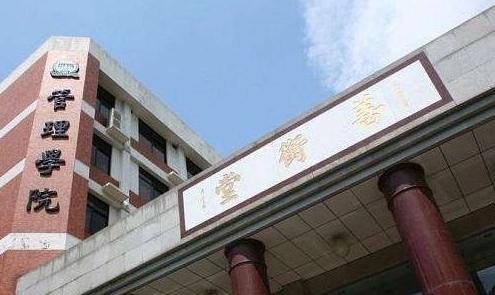 2021中山大学管理学院