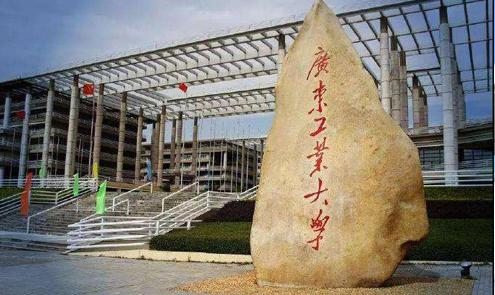 <b>广东工业大学MBA</b>