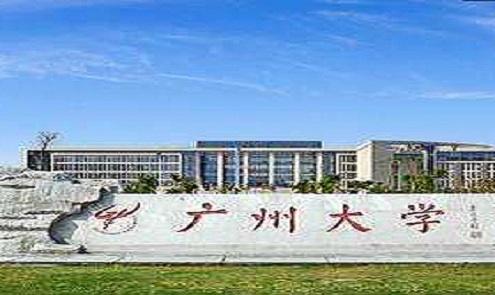 2021广州大学MPACC招生
