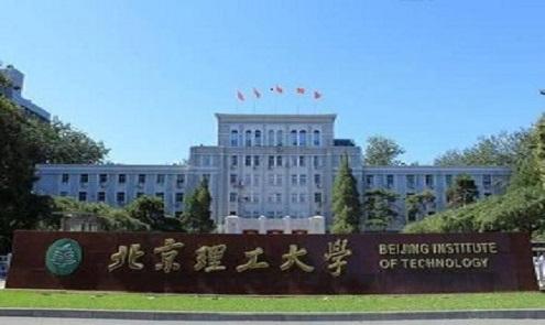 <b>2021北京理工大学MBA招生简章</b>