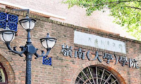 2021中山大学岭南学院