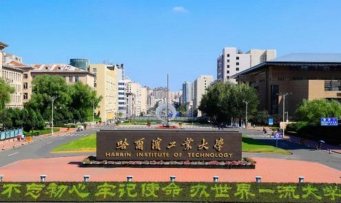 2021年哈尔滨工业大学