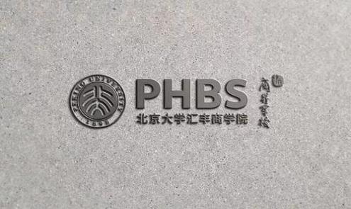 2022北大汇丰MBA招生简