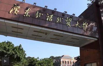 广东外语外贸大学MBA2022招生简章