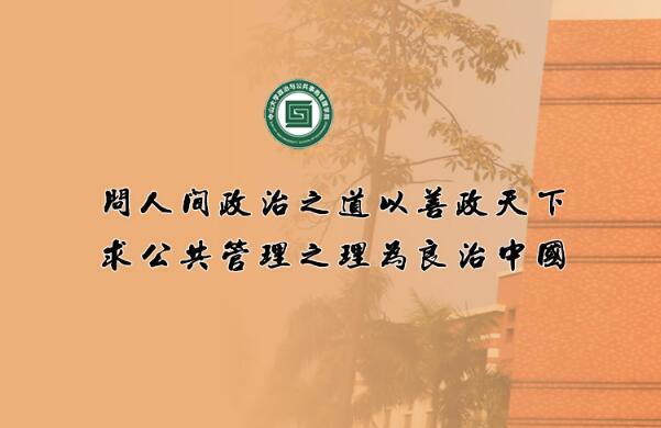 2020中山大学MPA拟录取情况