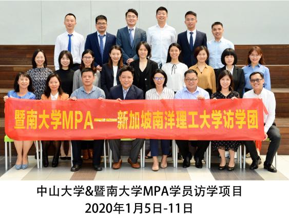 2020暨南大学MPA拟录取情况