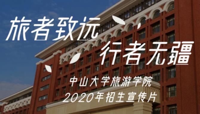 2021中山大学MTA提前面试方案