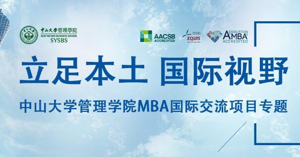 2021中山大学管理学院MBA提前面试方案
