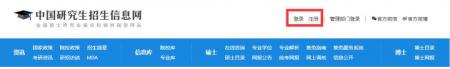 2021级华南理工大学MBA网报指南